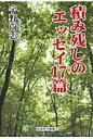 積み残しのエッセイ17篇   /表現社出版販売/宇野尚志