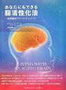 あなたにもできる脳活性化法 会話療法でアンチエイジング  /フレグランスジャ-ナル社/ロバ-ト・ワ-マン