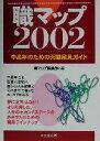 職マップ 中高年のための天職発見ガイド 2002 /方丈堂出版/創研