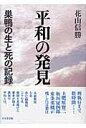 平和の発見 巣鴨の生と死の記録  /方丈堂出版/花山信勝