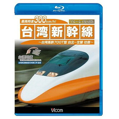 BD>台湾新幹線~台湾高鉄700T型台北-左営往復~   /ビコム/台灣高速鐵路