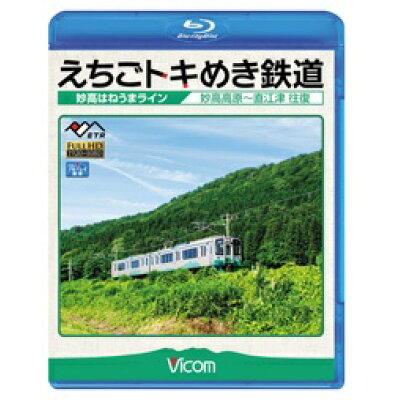 BD>えちごトキめき鉄道   /ビコム