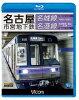 BD>名古屋市営地下鉄   /ビコム