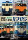 DVD>国鉄近郊形電車113系・115系東日本篇   /ビコム