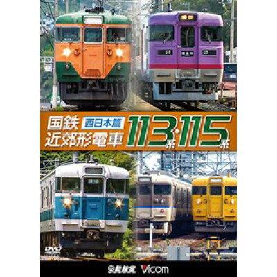 DVD>国鉄近郊形電車113系・115系西日本篇   /ビコム