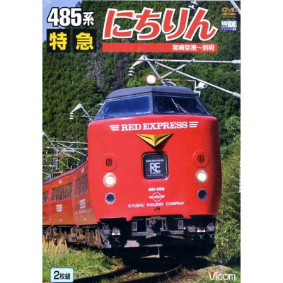 DVD>485系特急にちりん 宮崎空港~別府  /ビコム