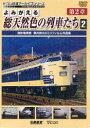 DVD>よみがえる総天然色の列車たち  第2章(国鉄電車篇) /ビコム/奥井宗夫