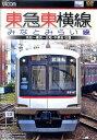 DVD>東急東横線・みなとみらい線   /ビコム