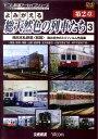 DVD>よみがえる総天然色の列車たち  第2章3 /ビコム