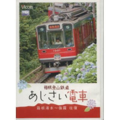 DVD>箱根登山鉄道あじさい電車   /ビコム