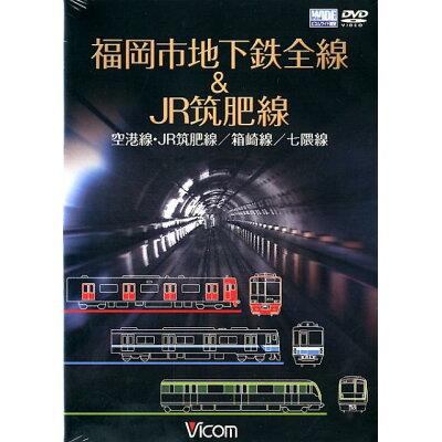 DVD>福岡市地下鉄全線&JR筑肥線 空港線・JR筑肥線/箱崎線/七隈線  /ビコム