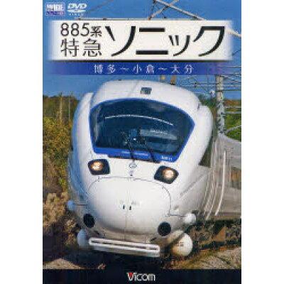 DVD>885系特急ソニック 博多~小倉~大分  /ビコム