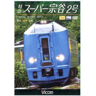 DVD>特急ス-パ-宗谷2号 稚内-札幌  /ビコム