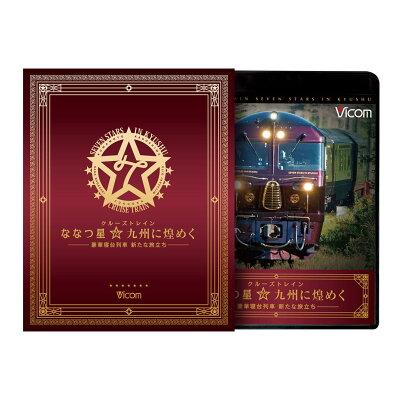 BD>クル-ズトレインななつ星☆九州に煌めく 豪華寝台列車新たな旅立ち ブル-レイ+DVDセット  /ビコム