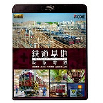 BD>鉄道基地阪急電鉄   /ビコム