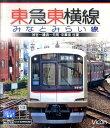BD>東急東横線・みなとみらい線   /ビコム
