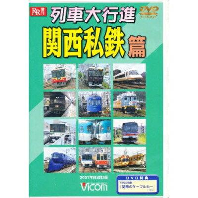 DVD>列車大行進  関西私鉄編 /ビコム