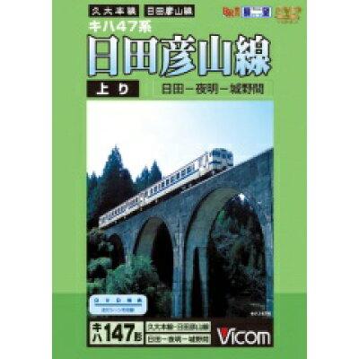 DVD>日田彦山線上り   /ビコム