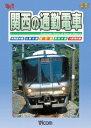 DVD>関西の通勤電車   /ビコム