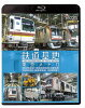 BD>鉄道基地東京メトロ   /ビコム