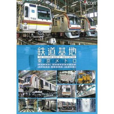 DVD>鉄道基地東京メトロ   /ビコム