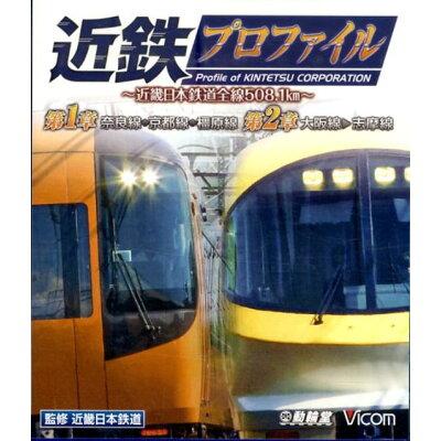 BD>近鉄プロファイル   /ビコム