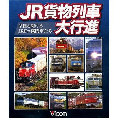 BD>JR貨物列車大行進   /ビコム