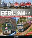 BD>EF81の名機たち   /ビコム