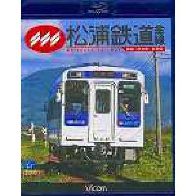 BD>松浦鉄道全線   /ビコム
