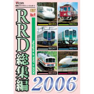 DVD>RRD総集編  2006 /ビコム