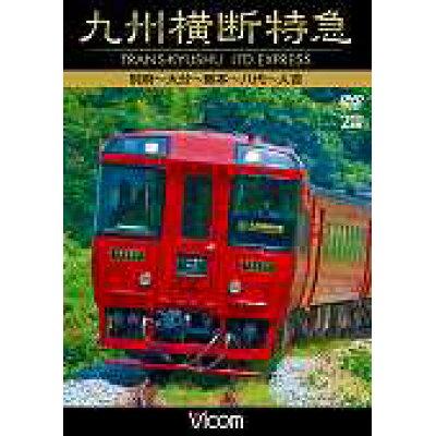 DVD>九州横断特急   /ビコム