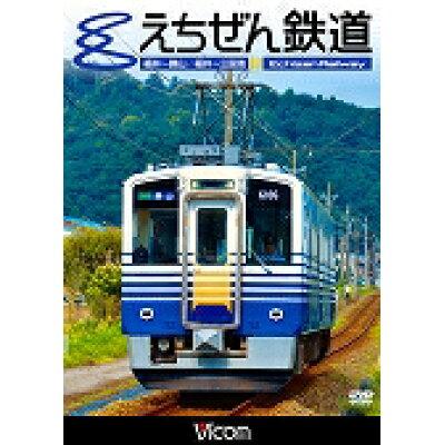 DVD>えちぜん鉄道 福井~勝山/福井~三国港   /ビコム