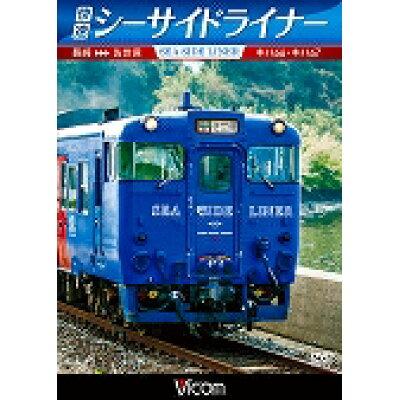 DVD>快速シ-サイドライナ-キハ66・キハ67   /ビコム