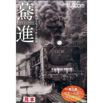DVD>驀進 大石和太郎16ミリフィルム作品  第3巻 /ビコム/大石和太郎