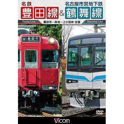DVD>名鉄豊田線&名古屋市営地下鉄鶴舞線   /ビコム