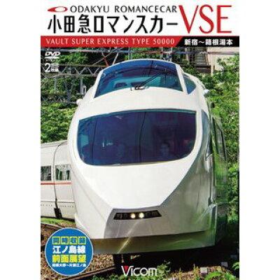 DVD>小田急ロマンスカ-VSE&江ノ島線 VAULT SUPER EXPRESS TYPE  /ビコム