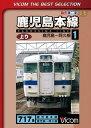 DVD>鹿児島本線上り 鹿児島~阿久根 1 /ビコム