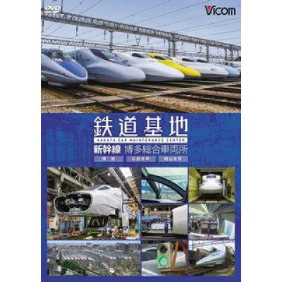 DVD>鉄道基地新幹線博多総合車両所   /ビコム