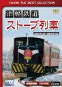 DVD>津軽鉄道「スト-ブ列車」「DD35形」   /ビコム