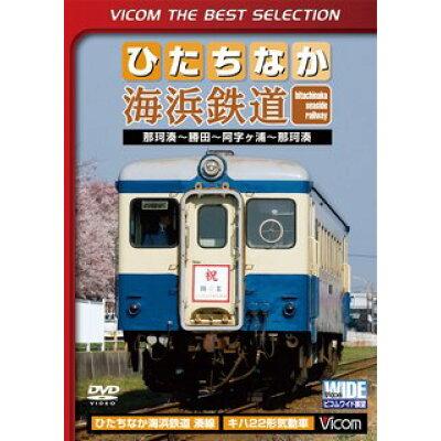 DVD>ひたちなか海浜鉄道「キハ22形気動車」   /ビコム