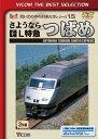 DVD>さようならL特急つばめ(2枚組)   /ビコム