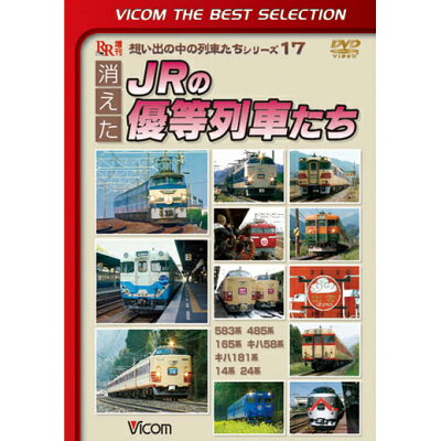 DVD>消えたJRの優等列車たち   /ビコム