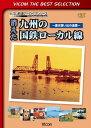 DVD>消えた九州の国鉄ロ-カル線 遠き想い出の追憶 VICOM THE BEST S  /ビコム