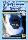 DVD>700系新幹線ひかりレ-ルスタ-   /ビコム