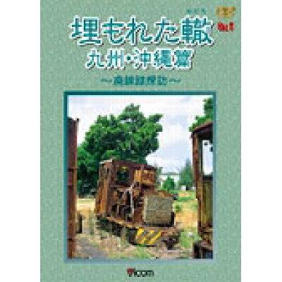 DVD>埋もれた轍九州・沖縄篇復刻版~廃線跡探訪~   /ビコム