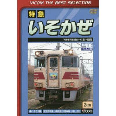 DVD>特急いそかぜ 下関車両管理室~小倉~益田   /ビコム