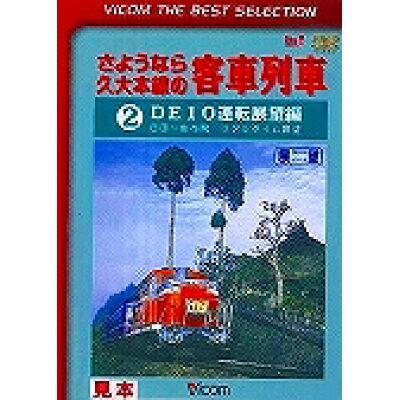 DVD>さようなら久大本線の客車列車DE10運転展望編  2 /ビコム