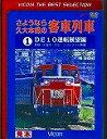 DVD>さようなら久大本線の客車列車DE10運転展望編  1 /ビコム