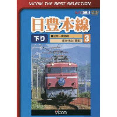 DVD>日豊本線下り  3 /ビコム