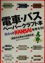 電車・バスペ-パ-クラフト本 スルッとKansaiを作ろう!!  /スルッとKansai